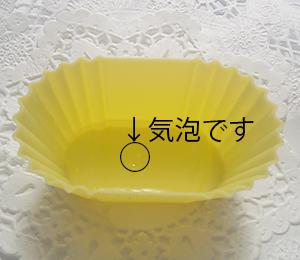 気泡2−2